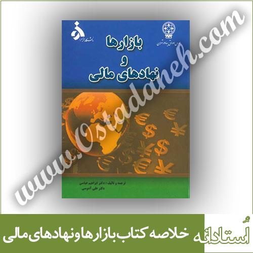 خلاصه کتاب بازارها و نهادهای مالی ابراهیم عباسی علی آدوسی