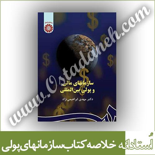 خلاصه کتاب سازمانهای پولی و مالی دکتر مهدی ابراهیمی نژاد