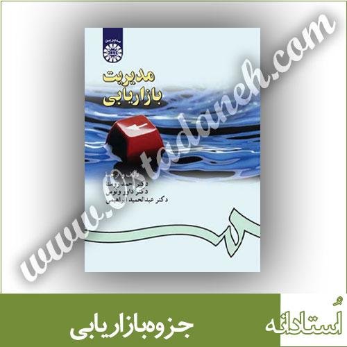 جزوه بازاریابی پورسعید کتاب مدیریت بازار و بازاریابی دکتر روستا