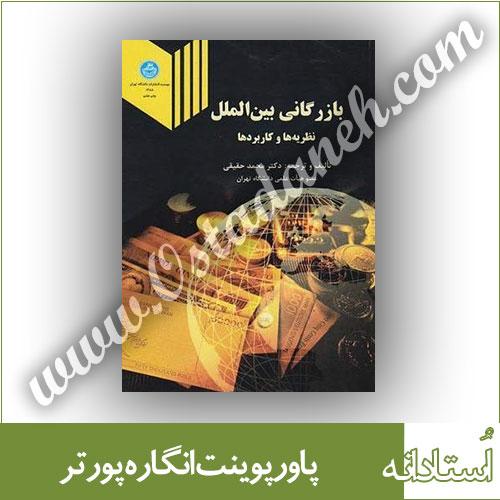 پاور پوینت انگاره پورتر در تجارت بین الملل و مزیت رقابتی کتاب بازرگانی بین الملل محمد حقیقی