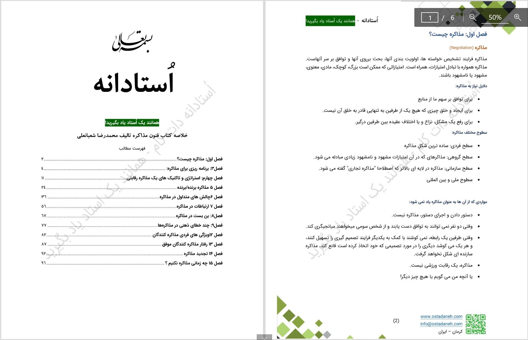 خلاصه کتاب فنون مذاکره محمدرضا شعبانعلی