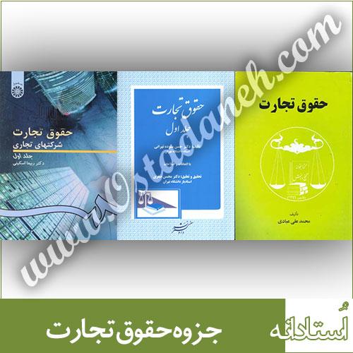 حقوق تجارت ستوده تهرانی حقوق تجارت اسکینی حقوق تجارت عبادی جزوه حقوق تجارت جزوه حقوق بازرگانی
