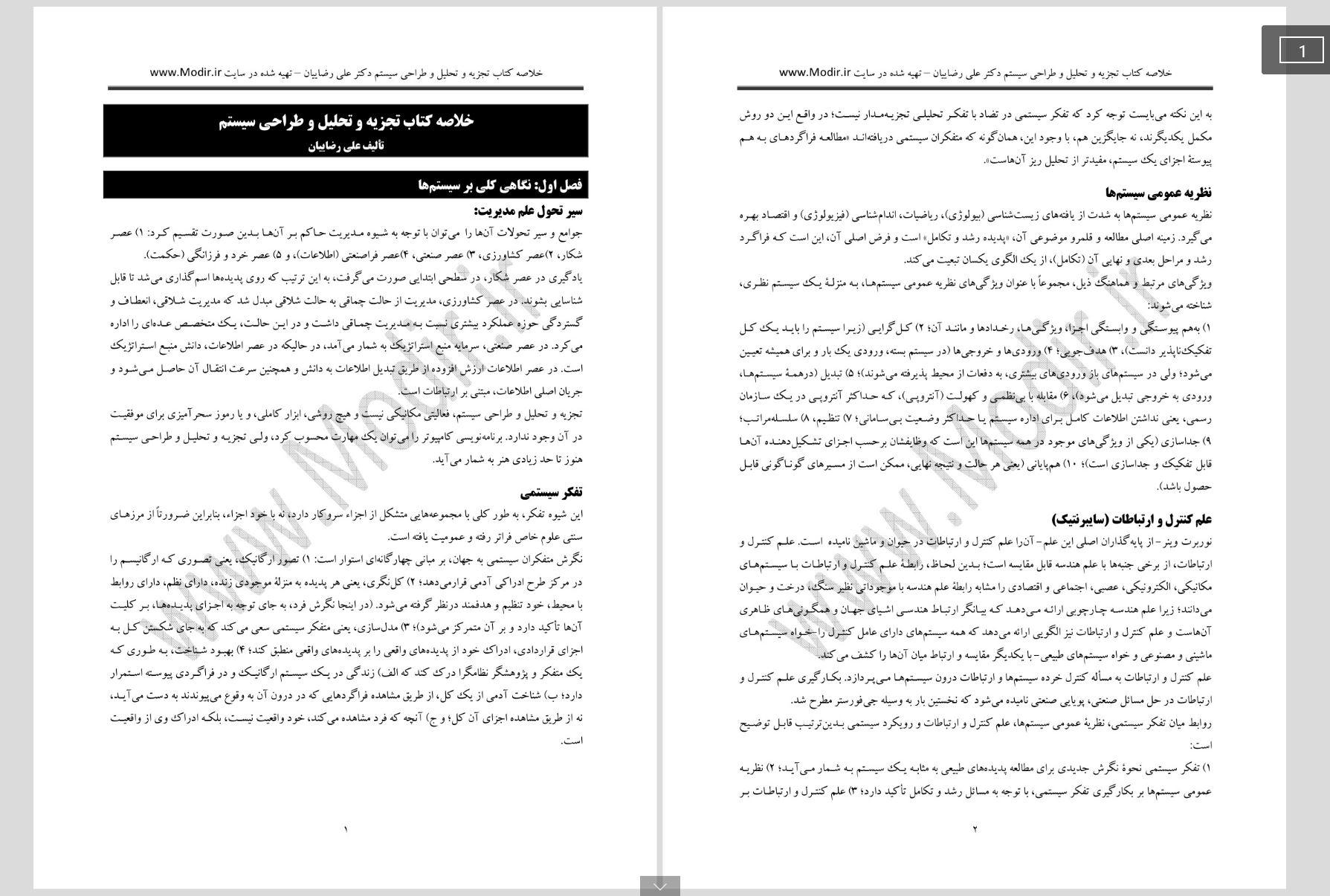 خلاصه کتاب تجزیه و تحلیل و طراحی سیستم دکتر علی رضاییان