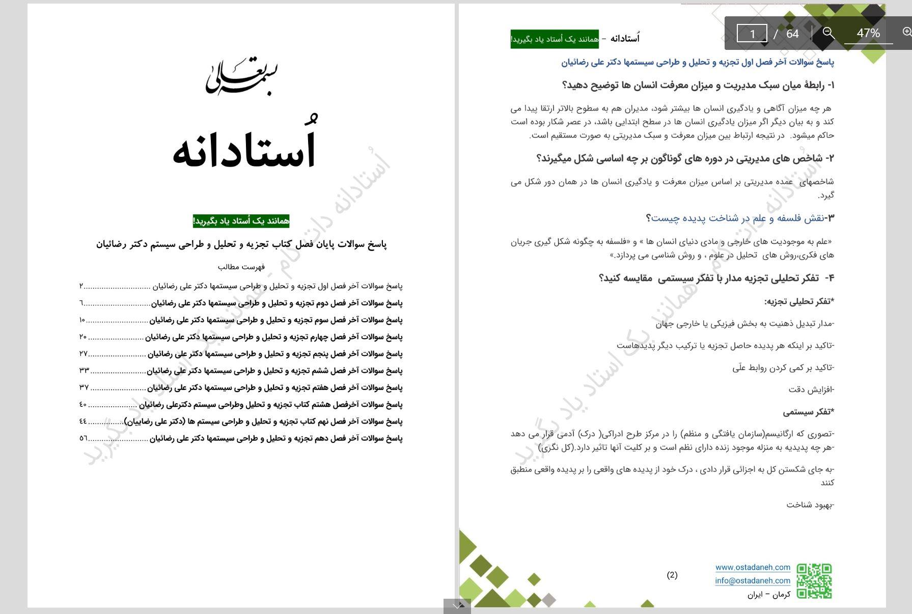 پاسخ سوالات پایان فصل کامل کتاب تجزیه و تحلیل و طراحی سیستم دکتر علی رضائیان