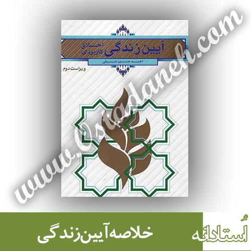 خلاصه آیین زندگی اخلاق کاربردی احمدحسین شریفی ویراست دوم