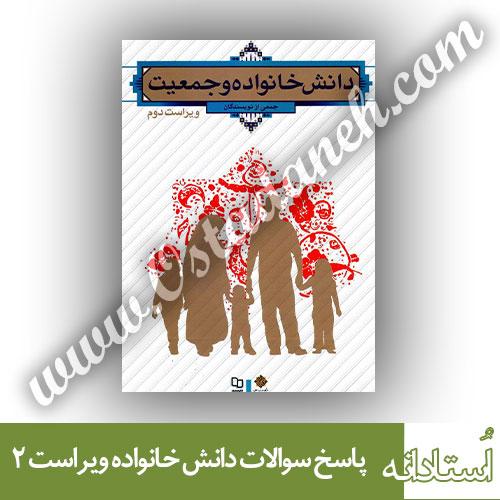 پاسخ سوالات دانش خانواده و جمعیت ویراست ذوم نمونه سوال دانش خانواده ویراست دوم