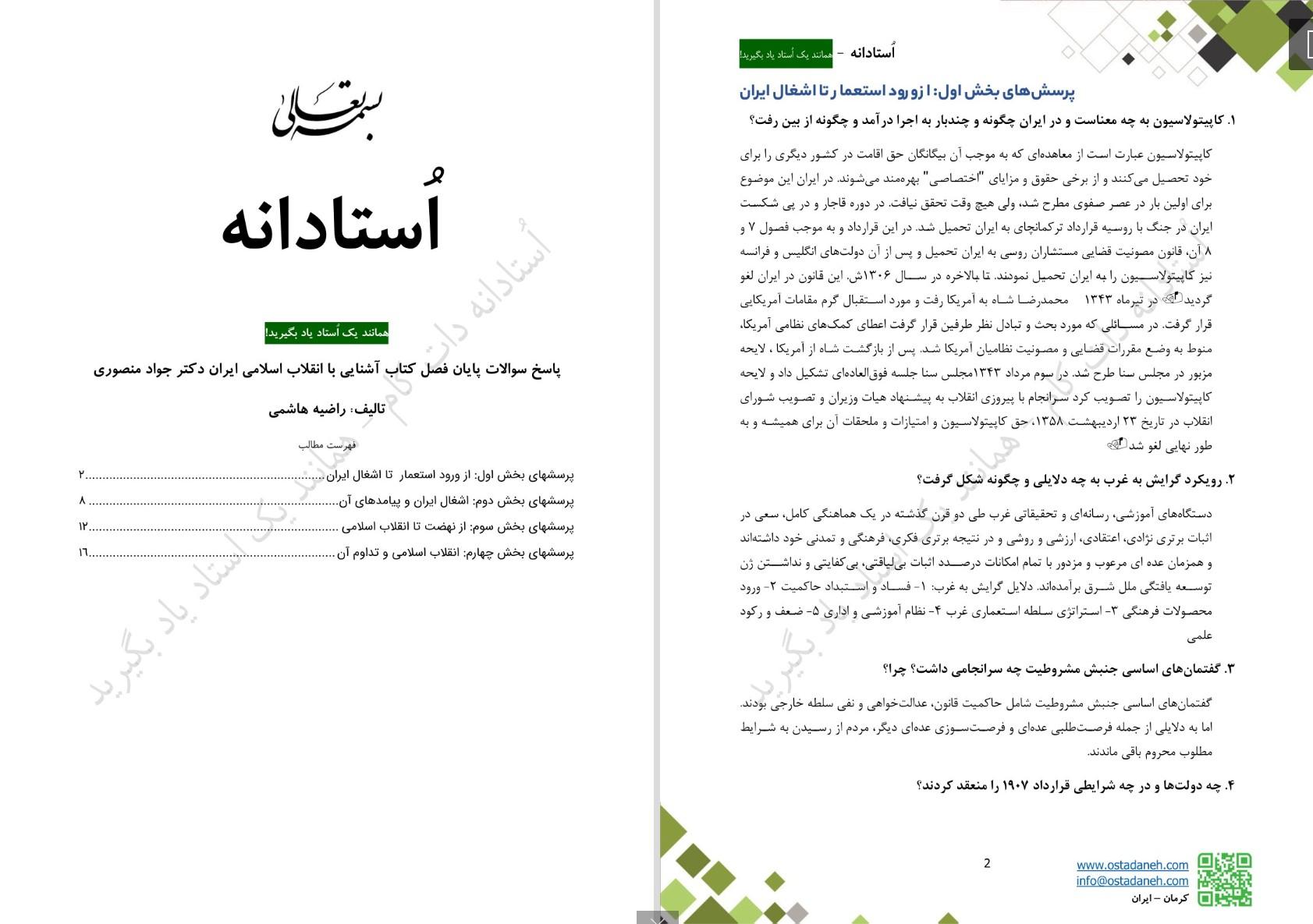 تصویر جواب سوالات پایان فصل انقلاب اسلامی دکتر جواد منصوری
