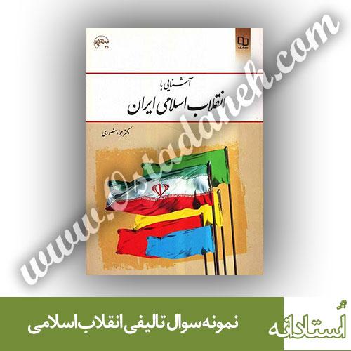نمونه سوال انقلاب اسلامی جواد منصوری