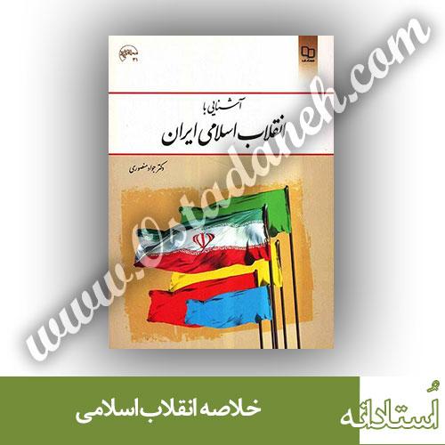 خلاصه انقلاب اسلامی کتاب آشنایی با انقلاب اسلامی دکتر جواد منصوری قانعی