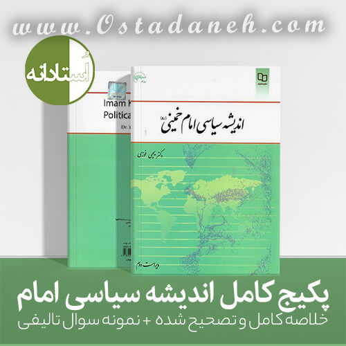 اندیشه سیاسی امام خمینی فوزی ویراست دوم مجموعه کامل