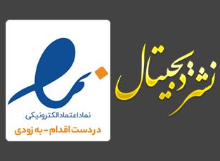 مجوز نشر بر خط و نماد اعتماد الکترونیک