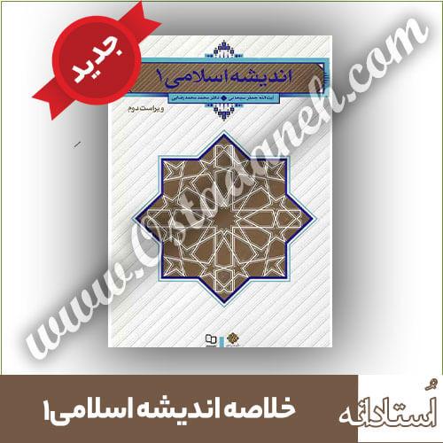 خلاصه اندیشه اسلامی 1 سبحانی ویراست دوم کامل و تصحیح شده