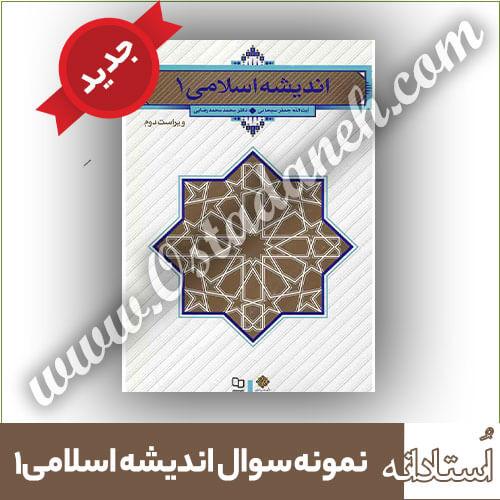 نمونه سوال اندیشه اسلامی 1 سبحانی ویراست دوم کامل و تصحیح شده