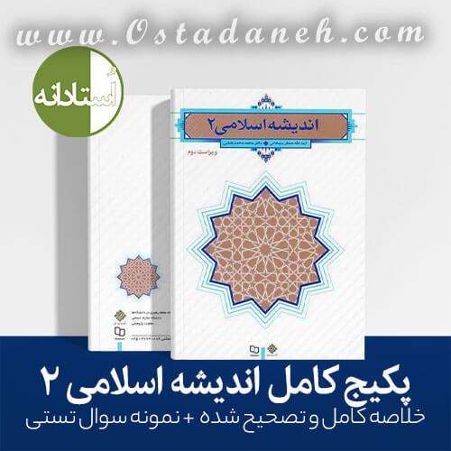 خلاصه اندیشه اسلامی 2 سبحانی ویراست دوم مجموعه کامل و تصحیح شده به همراه نمونه سوال
