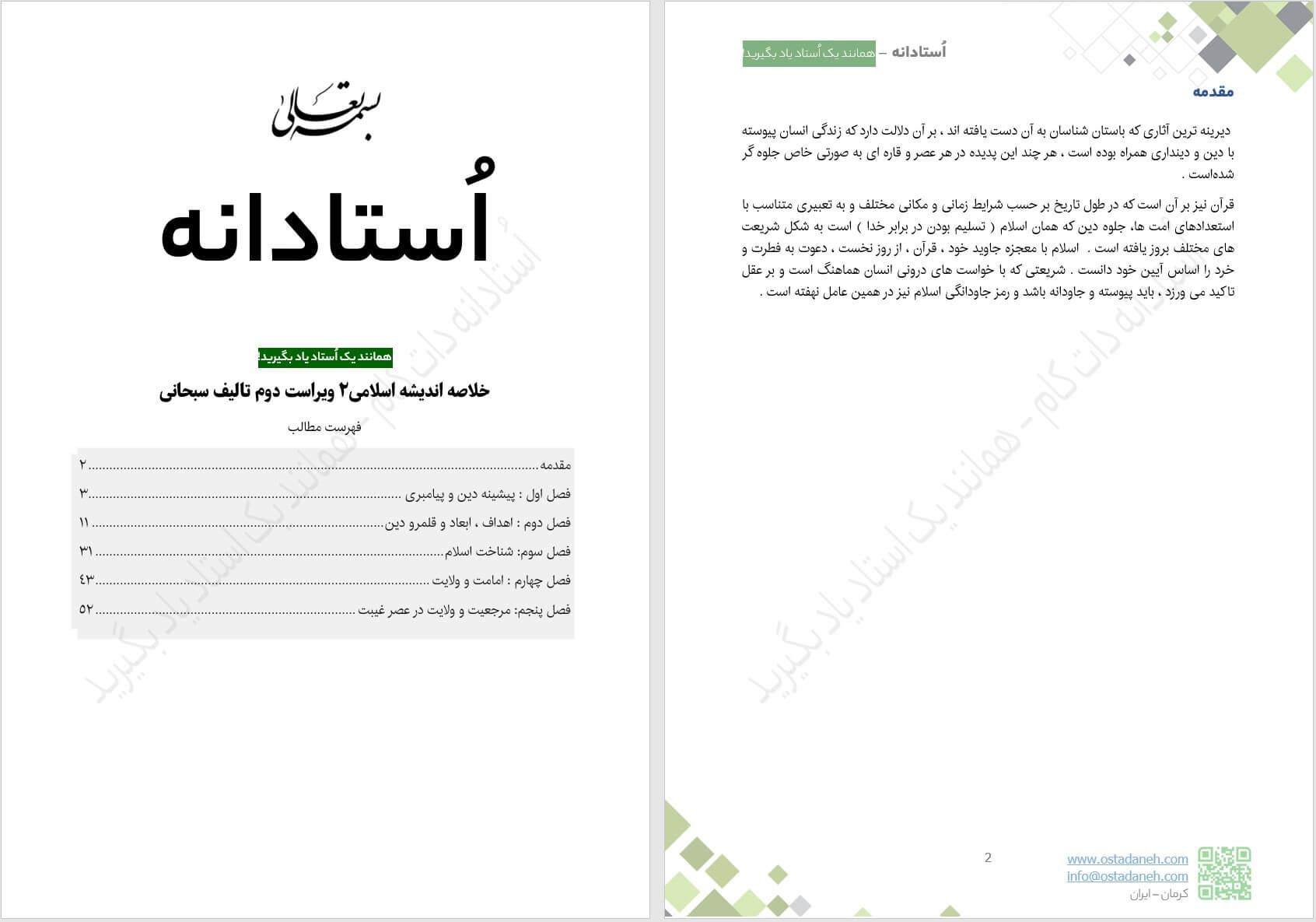 تصویر دوتایی خلاصه کتاب اندیشه اسلامی 2 سبحانی ویراست دوم مجموعه کامل و تصحیح شده به همراه نمونه سوال