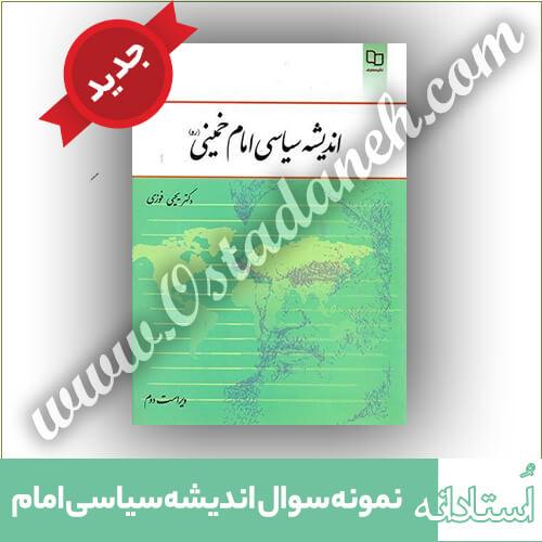نمونه سوال اندیشه سیاسی امام خمینی دکتر فوزی ویراست دوم به همراه پاسخ