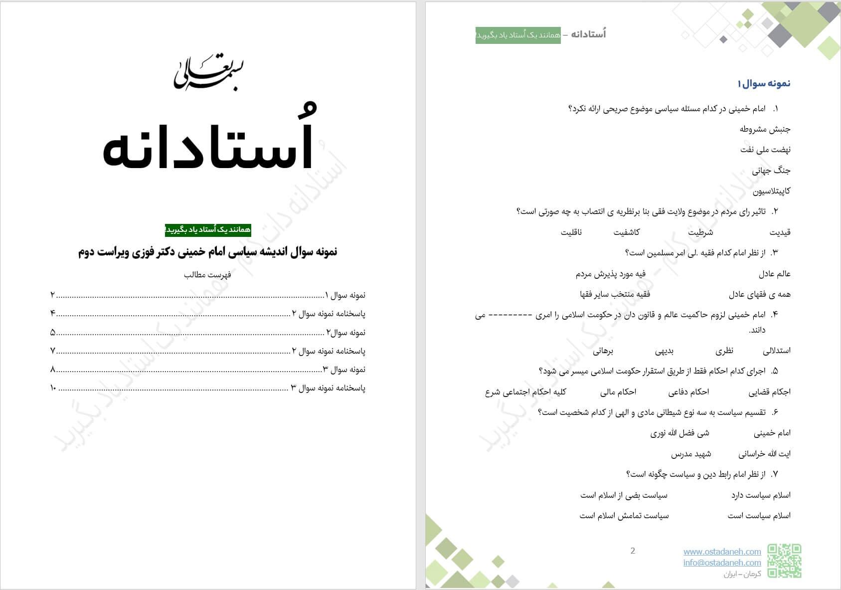 تصویر فایل دانلود نمونه سوالات اندیشه سیاسی امام خمینی دکتر فوزی ویراست دوم به همراه پاسخ