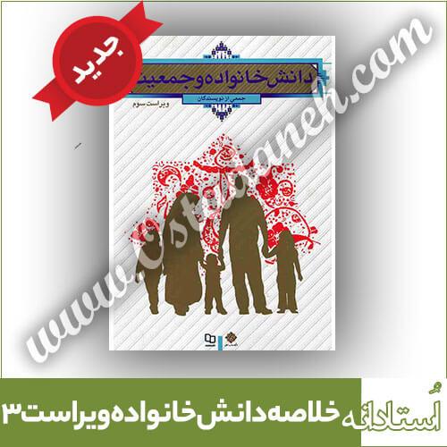 خلاصه دانش خانواده ویراست سوم کتاب دانش خانواده و جمعیت ویراست سوم ویراست جدید جمعی از نویسندگان