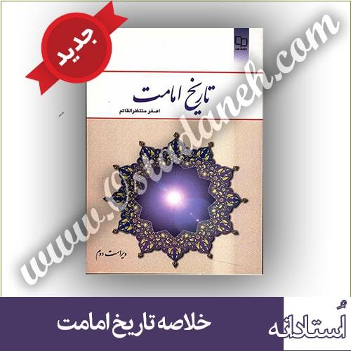 خلاصه تاریخ امامت اصغر منتظرالقائم ویراست دوم