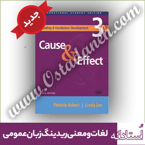 لغات و معنی ریدینگ کتاب Cause & Effect ویراست چهارم درس زبان عمومی