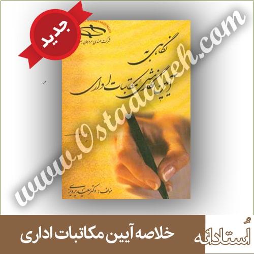 خلاصه آیین نگارش مکاتبات اداری دکتر سعید پرویزی