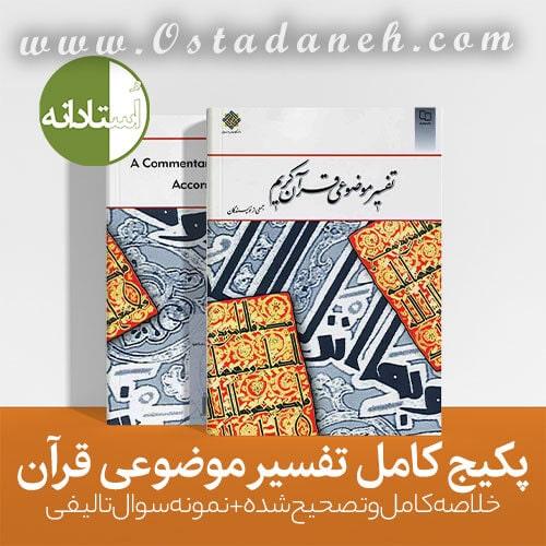 تفسیر موضوعی قرآن جمعی از نویسندگان مجموعه کامل