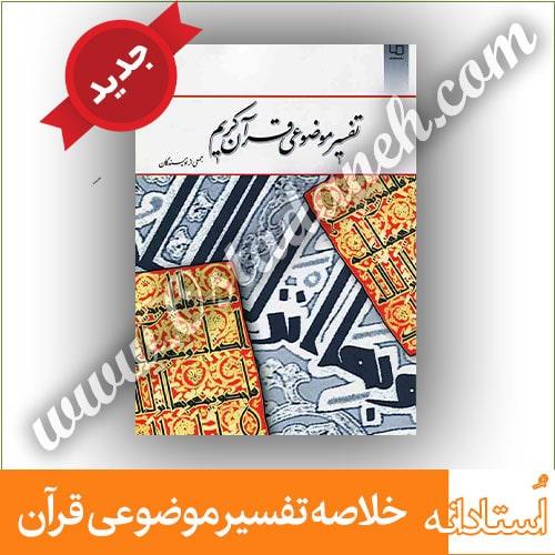خلاصه تفسیر موضوعی قرآن ویراست دوم جمعی از نویسندگان