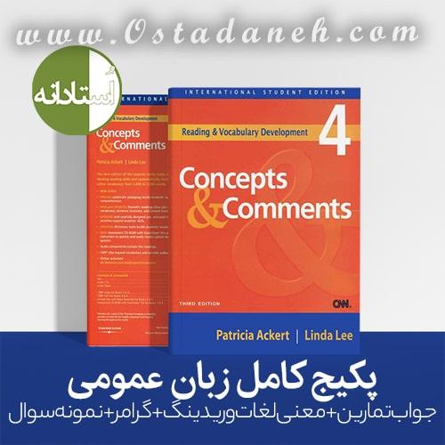 دانلود راهنمای کتاب concepts & comments pdf