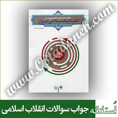 جواب سوالات فصل به فصل انقلاب اسلامی هراتی و عیوضی کامل