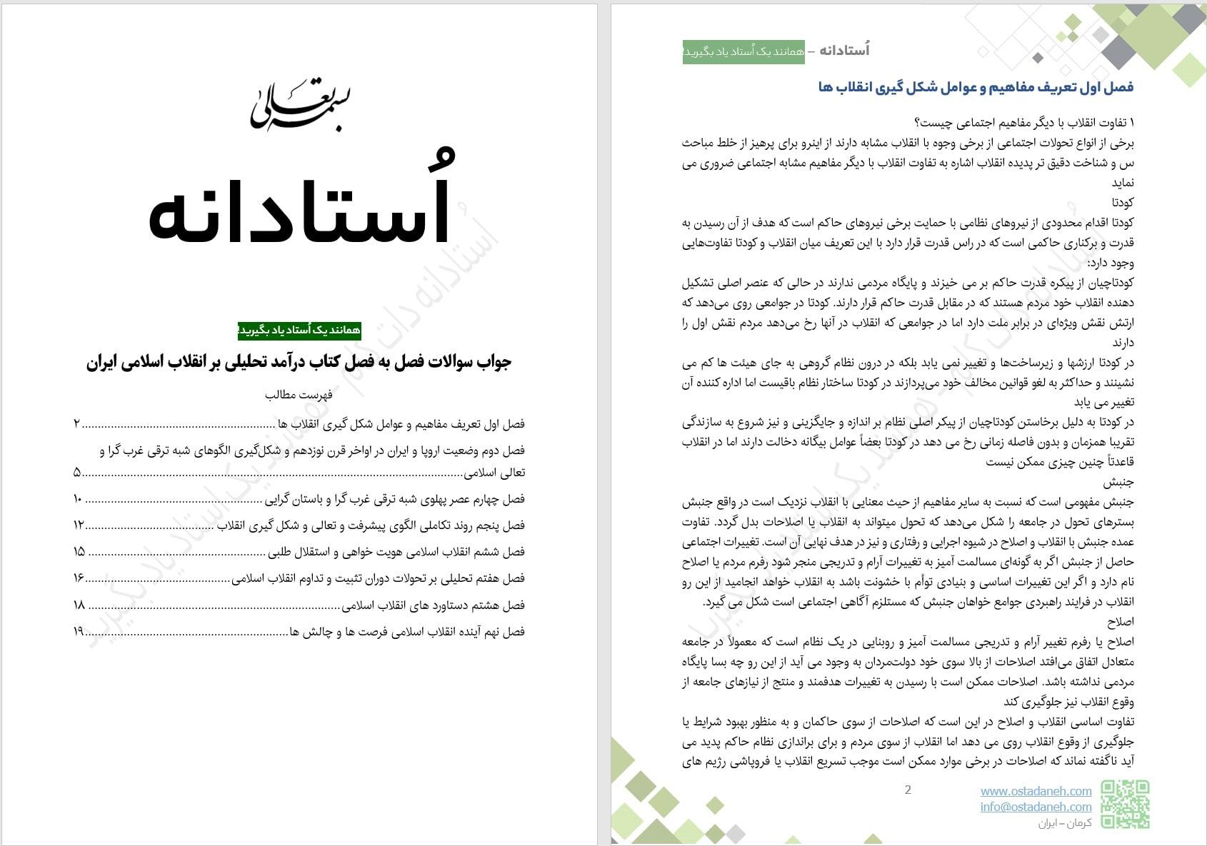 تصویر جواب سوالات فصل به فصل انقلاب اسلامی هراتی و عیوضی کامل