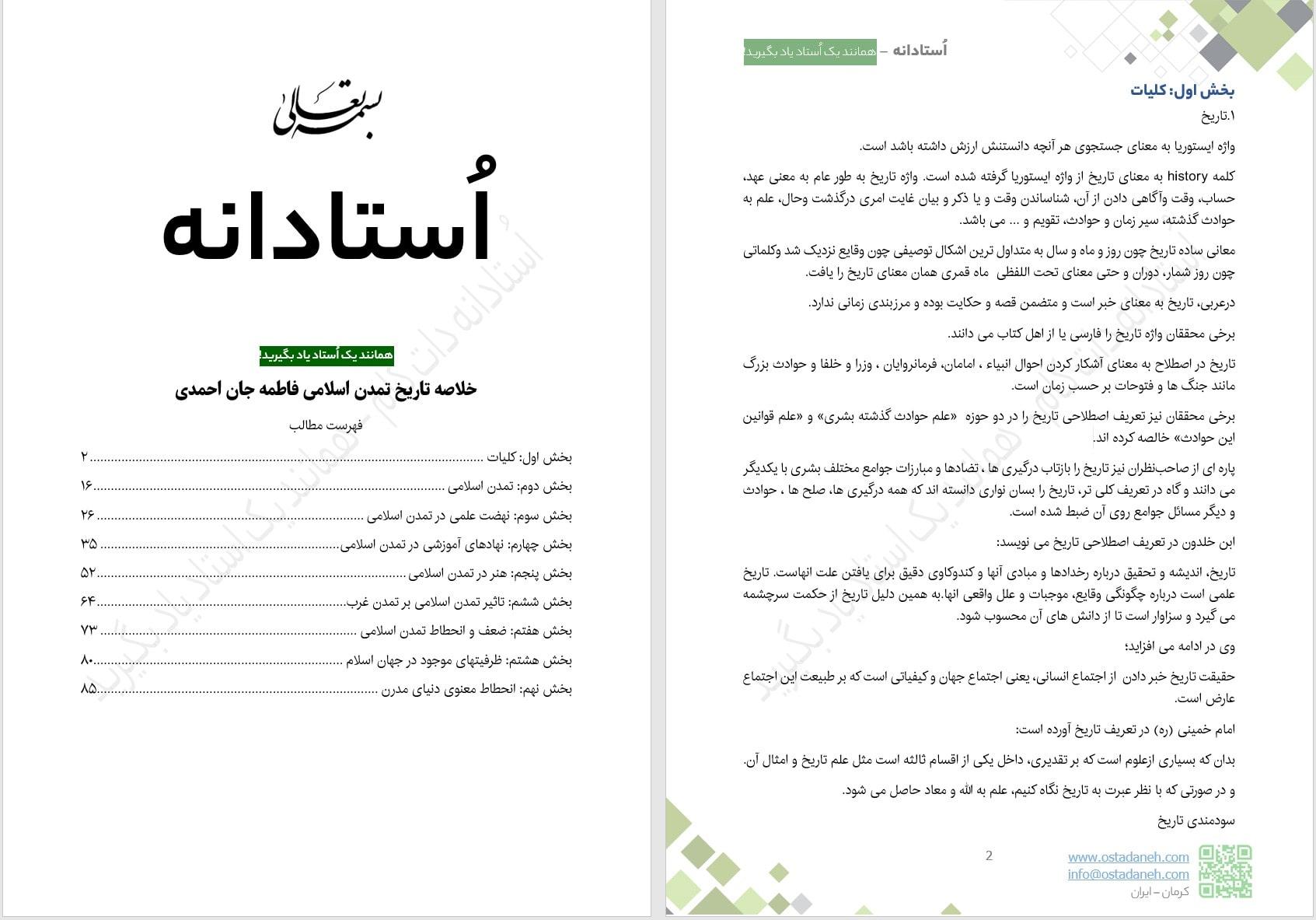 تصویر خلاصه تاریخ فرهنگ و تمدن اسلامی فاطمه جان احمدی