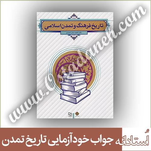 جواب خودآزمایی تاریخ فرهنگ و تمدن اسلامی فاطمه جان احمدی