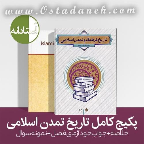 کتاب تاریخ فرهنگ و تمدن اسلامی فاطمه جان احمدی مجموعه کامل