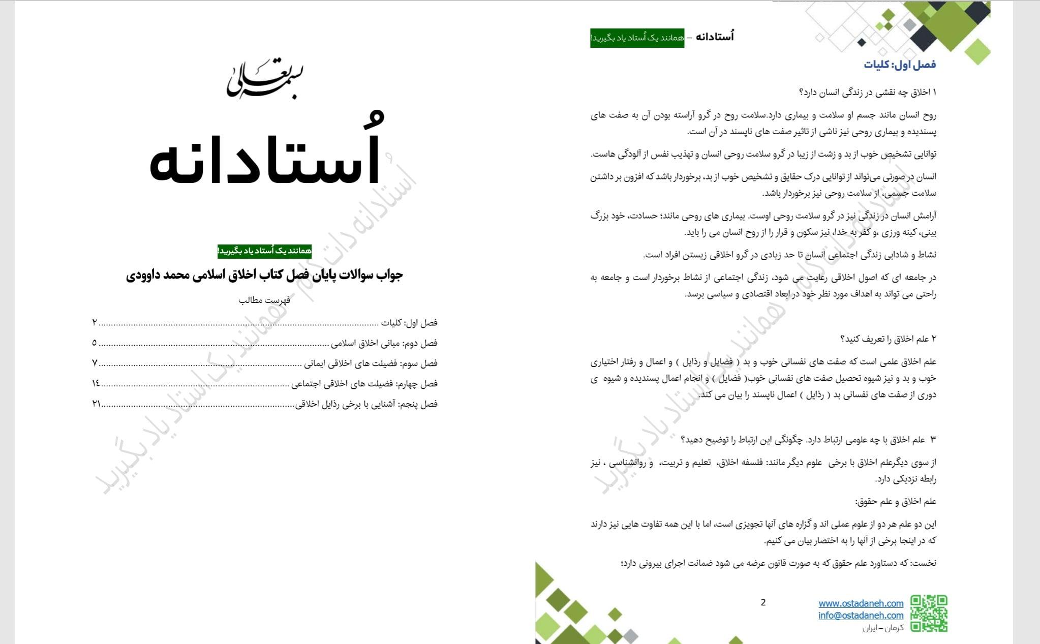 تصویر جواب سوالات فصل به فصل اخلاق اسلامی داوودی شاخص