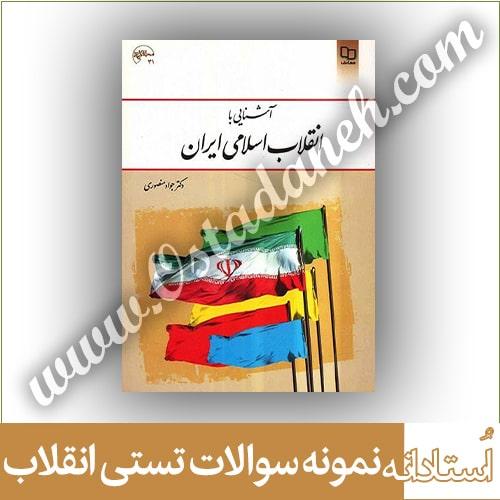 نمونه سوالات تستی انقلاب اسلامی منصوری
