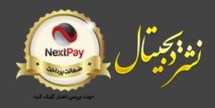 مجوز نشر بر خط و درگاه پرداخت اینترنتی نکست پی