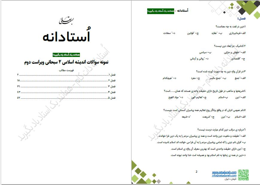 نمونه سوالات اندیشه اسلامی 2